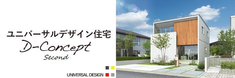 ユニバーサルデザイン住宅D-Concept