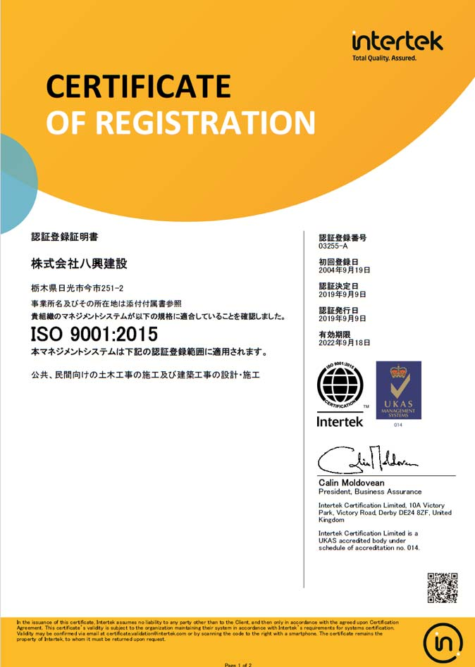 ISO9001イメージ画像