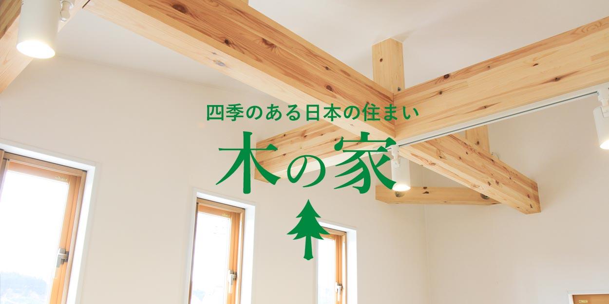 木造住宅「木の家」イメージ画像