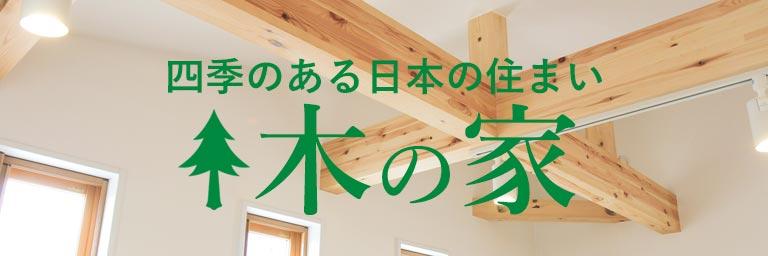 自由設計 木造住宅 木の家