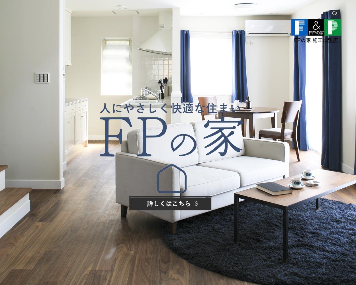 デザイン住宅FPの家