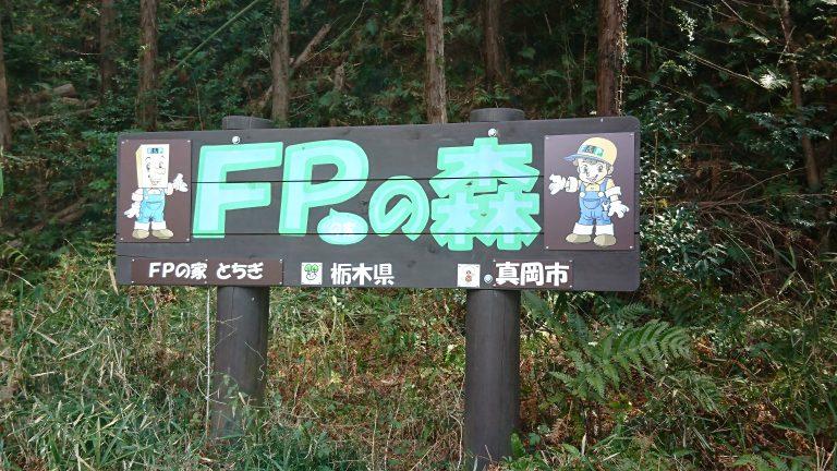 「FPの家」 森林枝打ち協力隊 (^_-)-☆イメージ