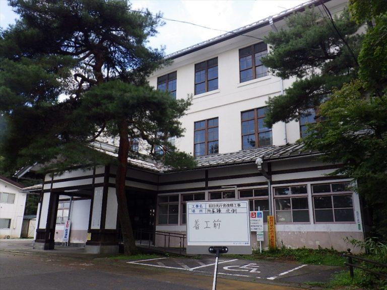 旧日光庁舎