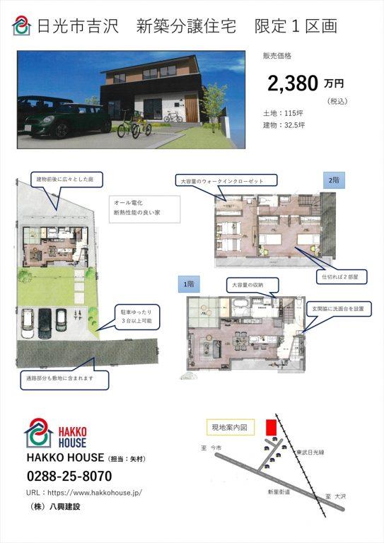日光市吉沢分譲地 最終1区画販売中イメージ