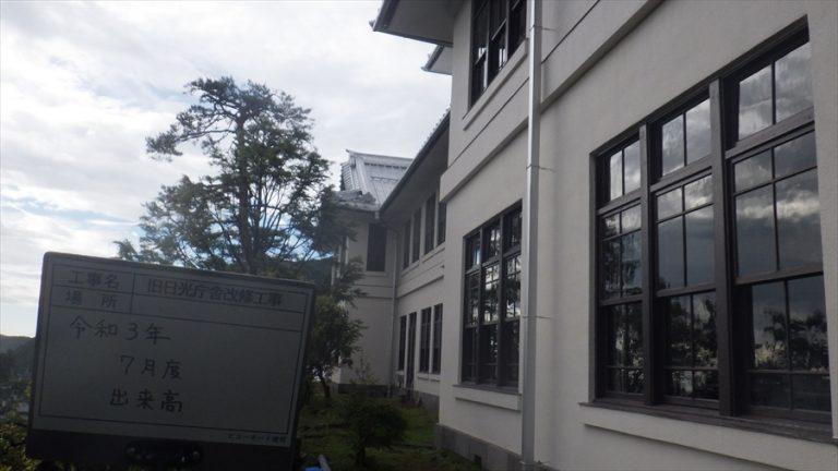 旧日光庁舎 完成 ③ 外壁イメージ